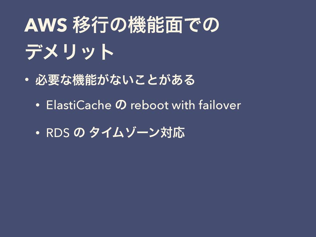 AWS Ҡߦͷػ໘Ͱͷ σϝϦοτ • ඞཁͳػ͕ͳ͍͜ͱ͕͋Δ • ElastiCach...