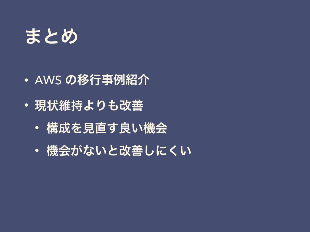·ͱΊ • AWS ͷҠߦྫհ • ݱঢ়ҡΑΓվળ • ߏΛݟ͢ྑ͍ػձ • ػձ...