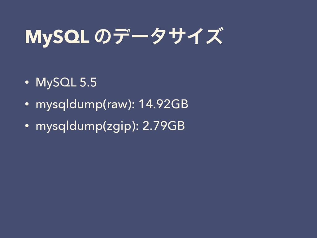 MySQL ͷσʔλαΠζ • MySQL 5.5 • mysqldump(raw): 14....