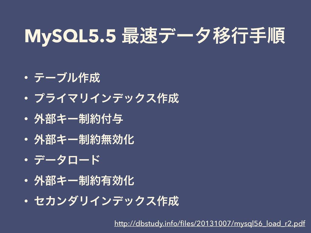 MySQL5.5 ࠷σʔλҠߦखॱ • ςʔϒϧ࡞ • ϓϥΠϚϦΠϯσοΫε࡞ • ֎...