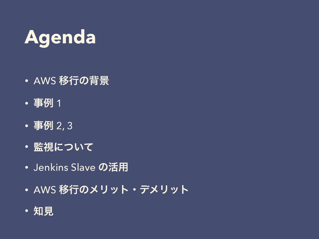 Agenda • AWS Ҡߦͷഎܠ • ྫ 1 • ྫ 2, 3 • ࢹʹ͍ͭͯ • ...