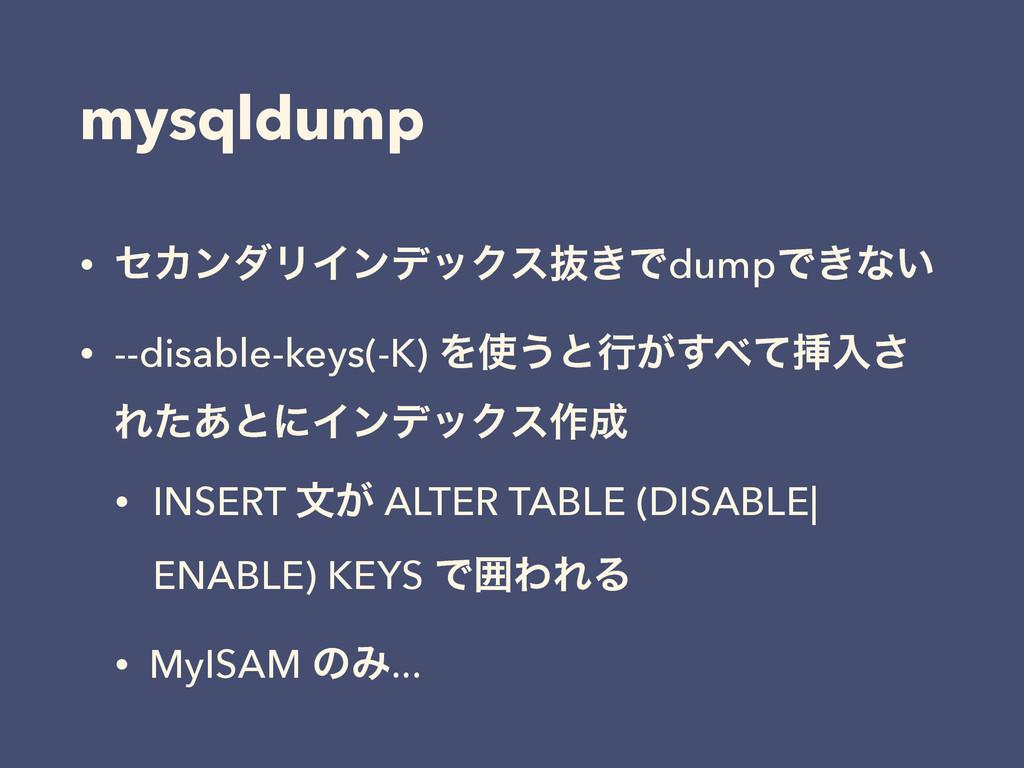 mysqldump • ηΧϯμϦΠϯσοΫεൈ͖ͰdumpͰ͖ͳ͍ • --disable-...