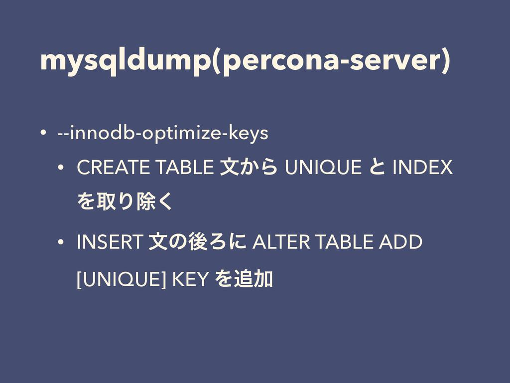 mysqldump(percona-server) • --innodb-optimize-k...