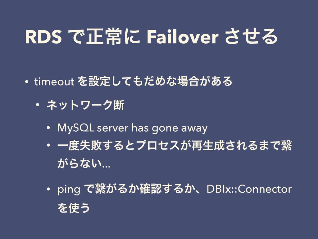 RDS Ͱਖ਼ৗʹ Failover ͤ͞Δ • timeout Λઃఆͯͩ͠Ίͳ߹͕͋Δ ...