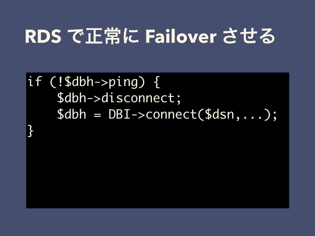 if (!$dbh->ping) { $dbh->disconnect; $dbh = DBI...