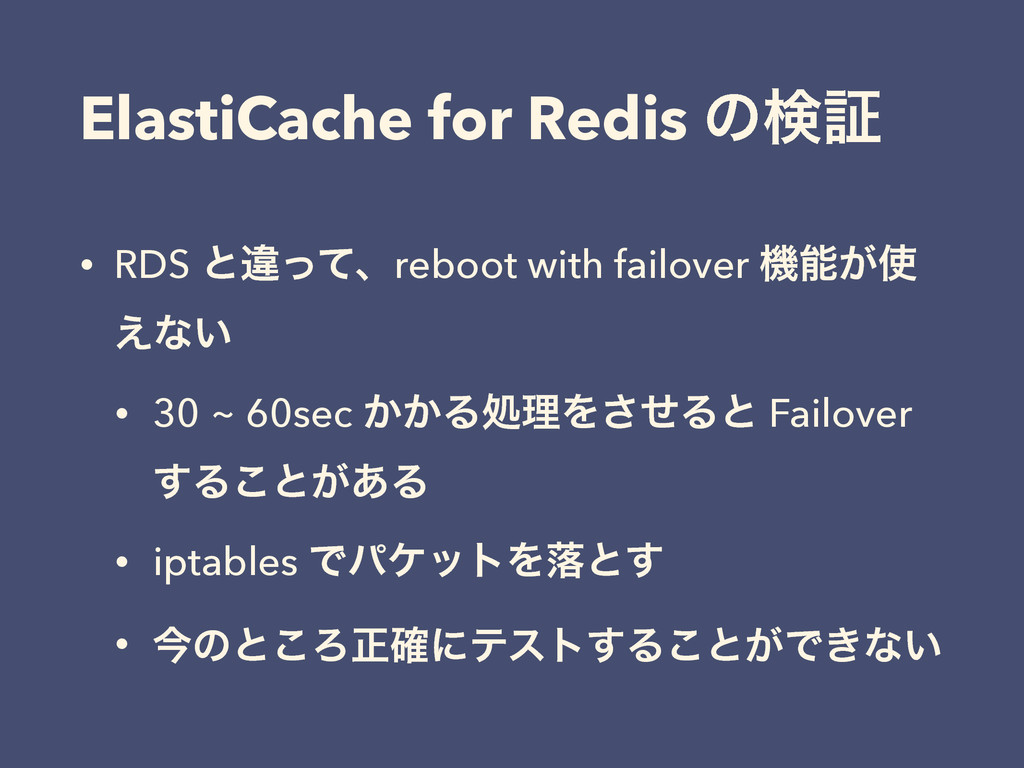 ElastiCache for Redis ͷݕূ • RDS ͱҧͬͯɺreboot wit...