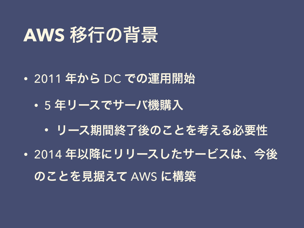 AWS Ҡߦͷഎܠ • 2011 ͔Β DC Ͱͷӡ༻։ • 5 ϦʔεͰαʔόػߪೖ ...