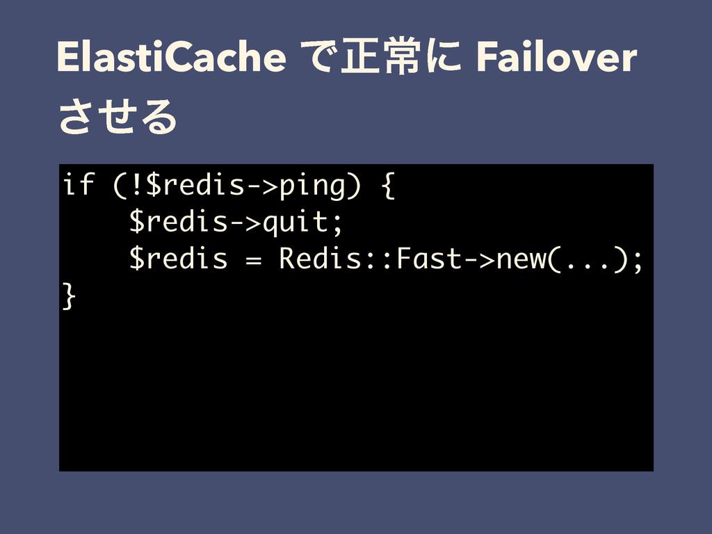 if (!$redis->ping) { $redis->quit; $redis = Red...