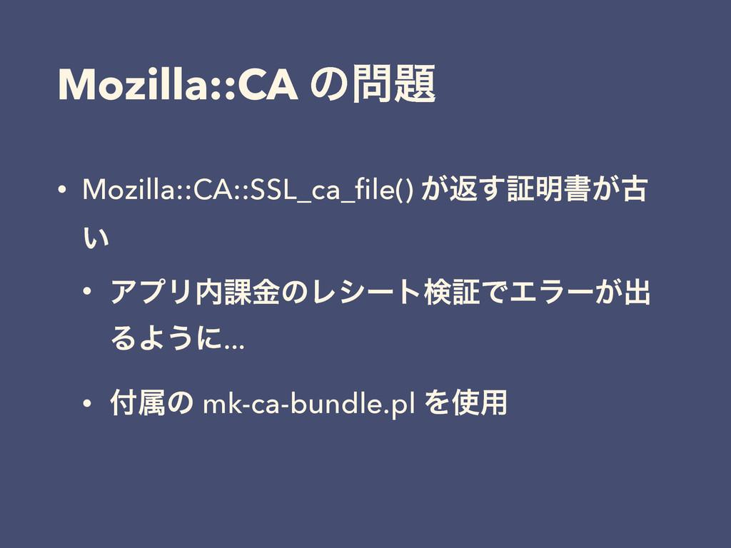 Mozilla::CA ͷ • Mozilla::CA::SSL_ca_file() ͕ฦ͢...
