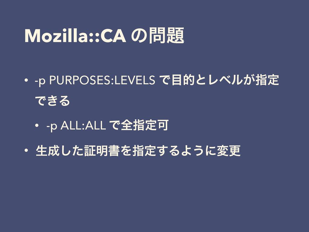 Mozilla::CA ͷ • -p PURPOSES:LEVELS ͰతͱϨϕϧ͕ࢦఆ...