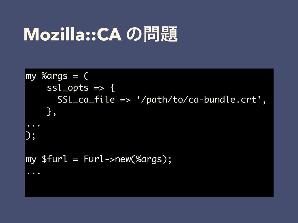 my %args = ( ssl_opts => { SSL_ca_file => '/pat...