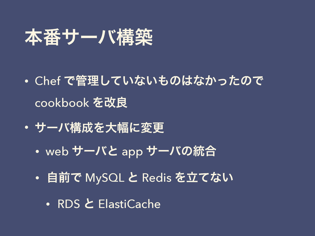 ຊ൪αʔόߏங • Chef Ͱཧ͍ͯ͠ͳ͍ͷͳ͔ͬͨͷͰ cookbook Λվྑ •...