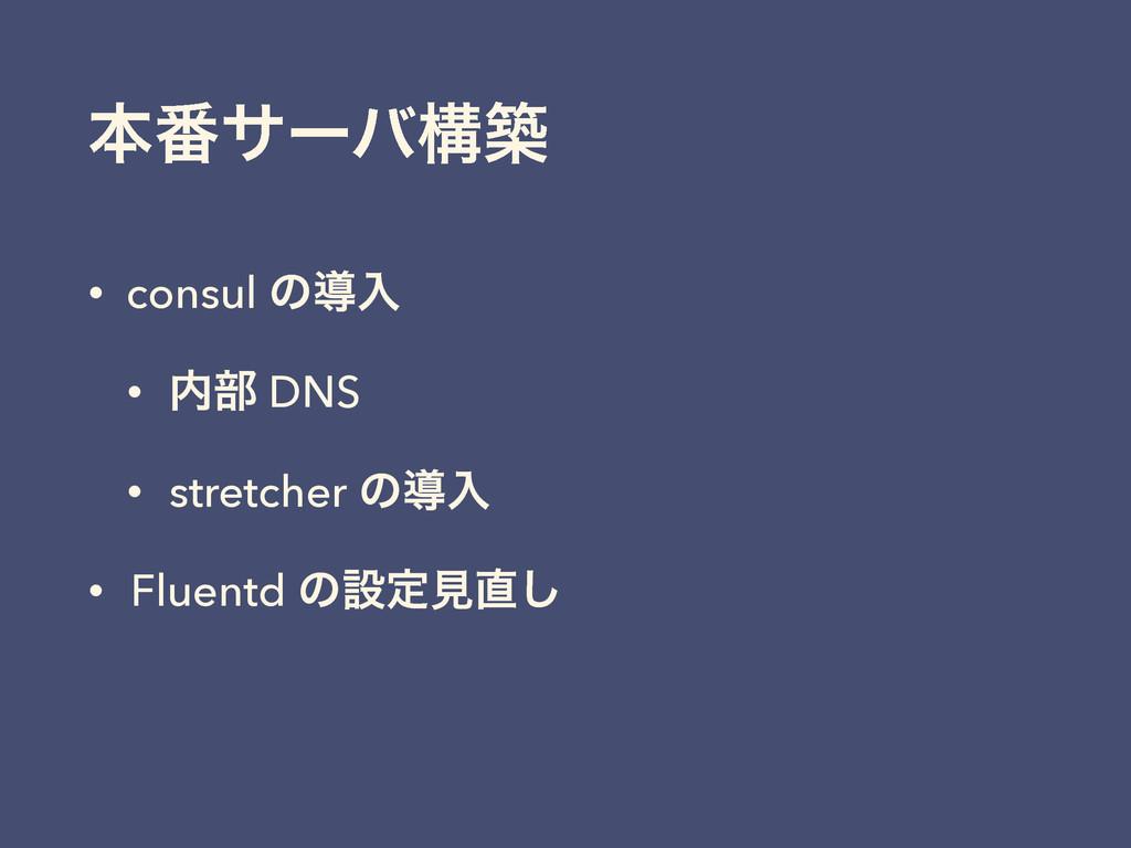 ຊ൪αʔόߏங • consul ͷಋೖ • ෦ DNS • stretcher ͷಋೖ •...