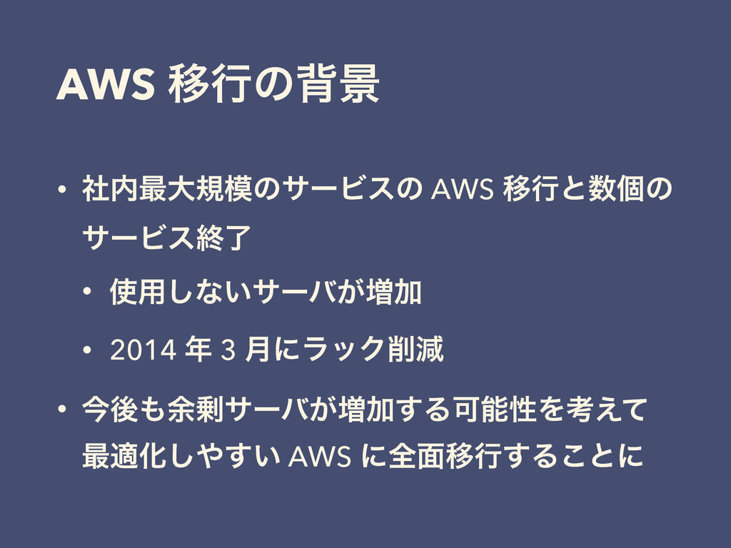 AWS Ҡߦͷഎܠ • ࣾ࠷େنͷαʔϏεͷ AWS Ҡߦͱݸͷ αʔϏεऴྃ • ༻...