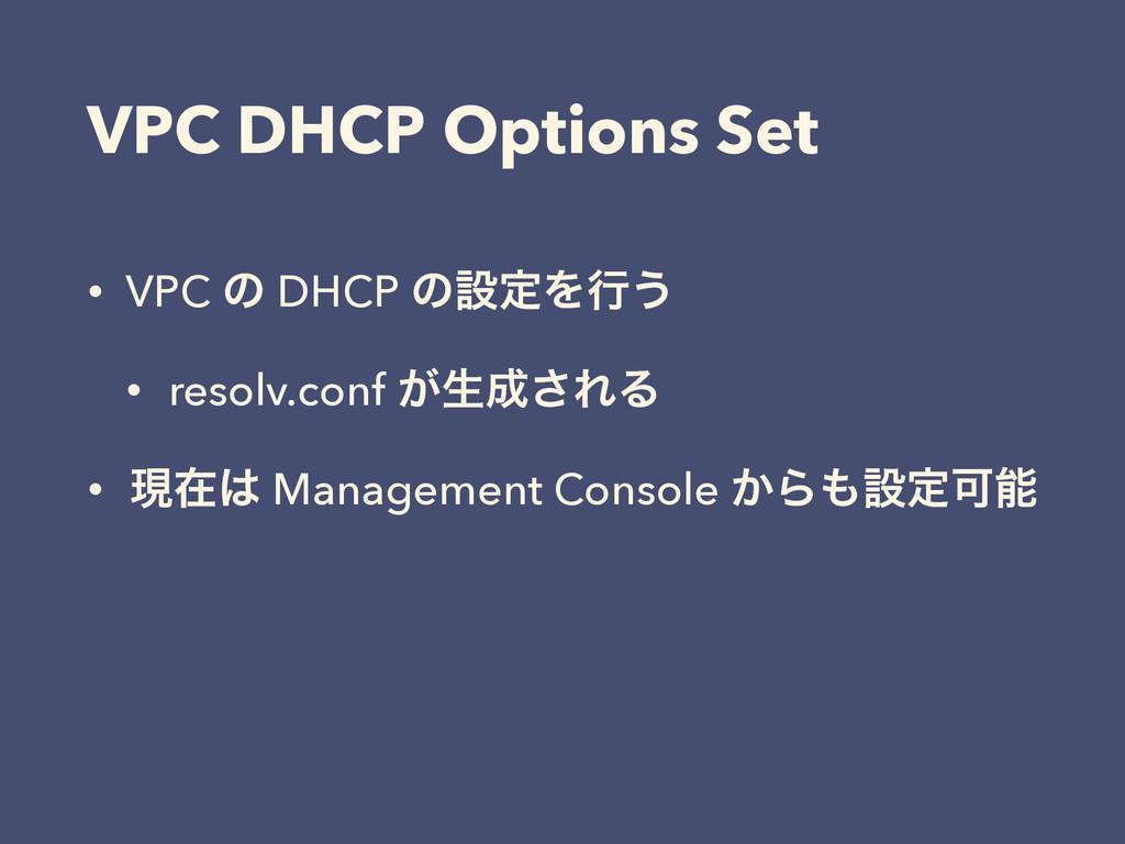 VPC DHCP Options Set • VPC ͷ DHCP ͷઃఆΛߦ͏ • reso...