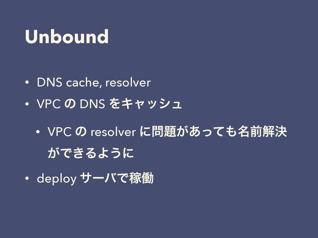 Unbound • DNS cache, resolver • VPC ͷ DNS ΛΩϟογ...
