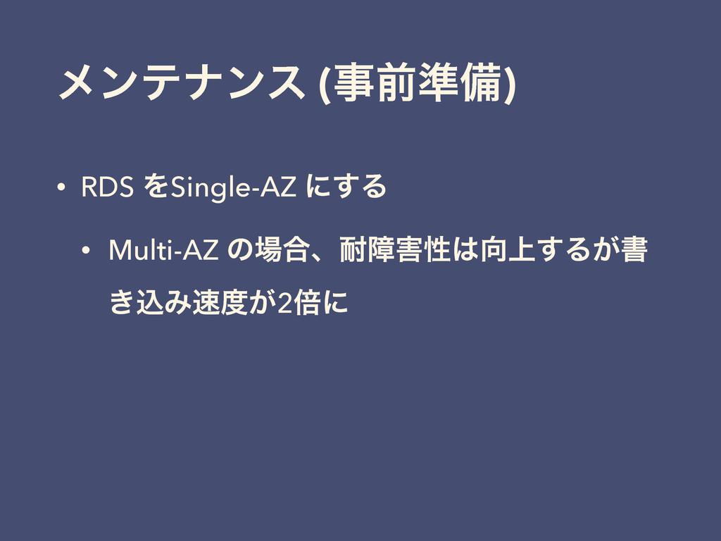 ϝϯςφϯε (લ४උ) • RDS ΛSingle-AZ ʹ͢Δ • Multi-AZ ͷ...