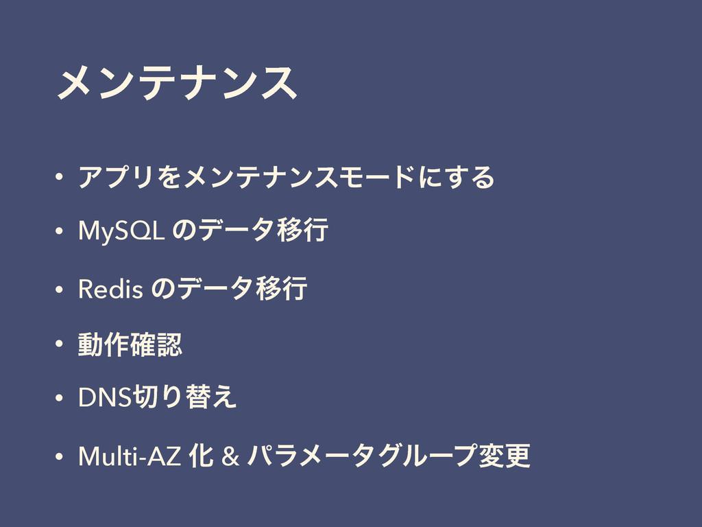 ϝϯςφϯε • ΞϓϦΛϝϯςφϯεϞʔυʹ͢Δ • MySQL ͷσʔλҠߦ • Redi...