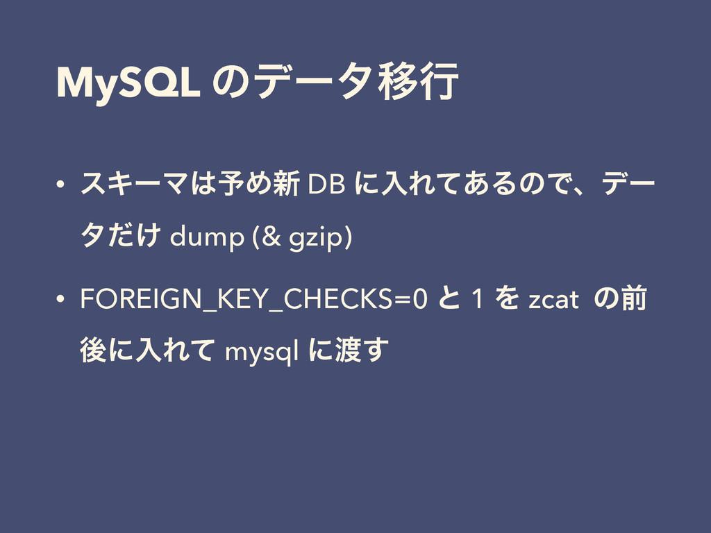 MySQL ͷσʔλҠߦ • εΩʔϚ༧Ί৽ DB ʹೖΕͯ͋ΔͷͰɺσʔ λ͚ͩ dump...