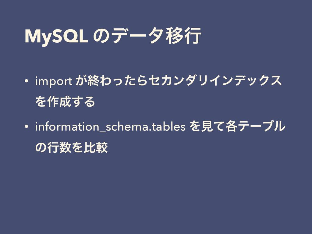 MySQL ͷσʔλҠߦ • import ͕ऴΘͬͨΒηΧϯμϦΠϯσοΫε Λ࡞͢Δ •...
