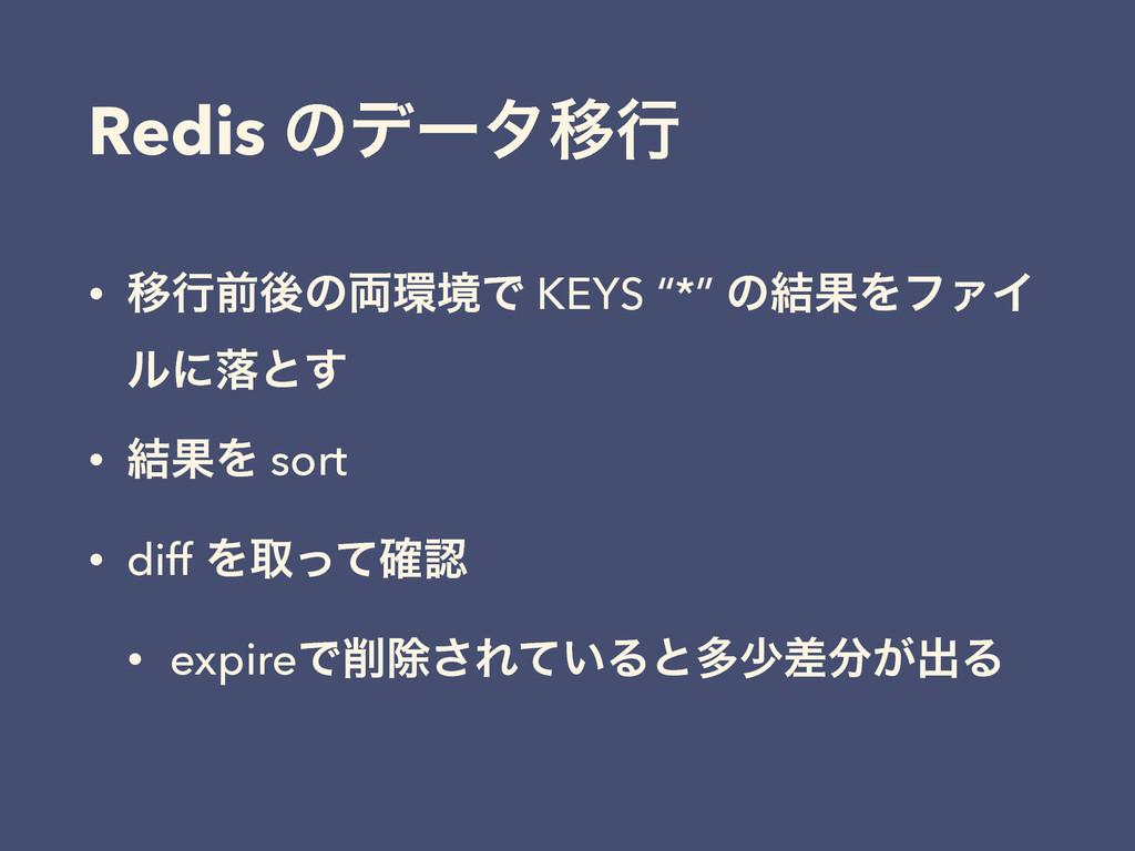 "Redis ͷσʔλҠߦ • Ҡߦલޙͷ྆ڥͰ KEYS ""*"" ͷ݁ՌΛϑΝΠ ϧʹམͱ͢..."