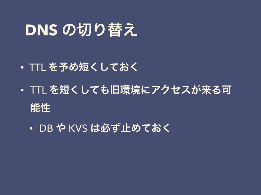 DNS ͷΓସ͑ • TTL Λ༧Ί͓ͯ͘͘͠ • TTL Λͯ͘͠چڥʹΞΫηε͕...