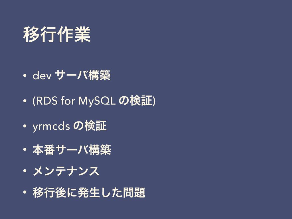 Ҡߦ࡞ۀ • dev αʔόߏங • (RDS for MySQL ͷݕূ) • yrmcds...