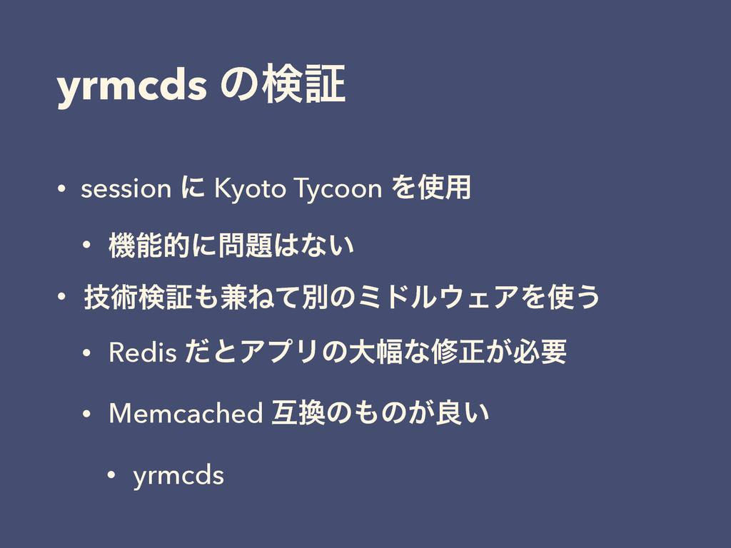 yrmcds ͷݕূ • session ʹ Kyoto Tycoon Λ༻ • ػతʹ...