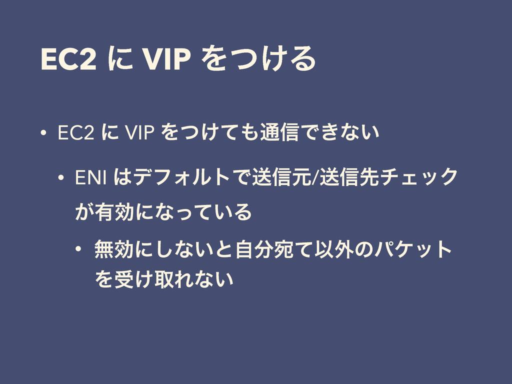 EC2 ʹ VIP Λ͚ͭΔ • EC2 ʹ VIP Λ͚ͭͯ௨৴Ͱ͖ͳ͍ • ENI σ...