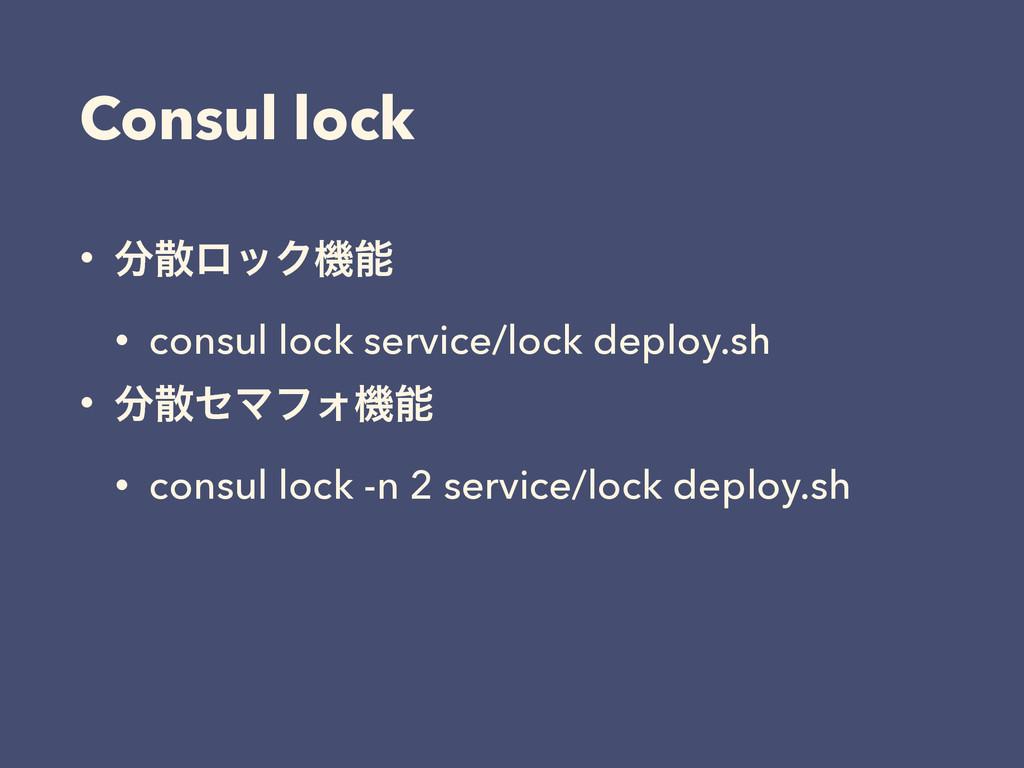 Consul lock • ϩοΫػ • consul lock service/loc...