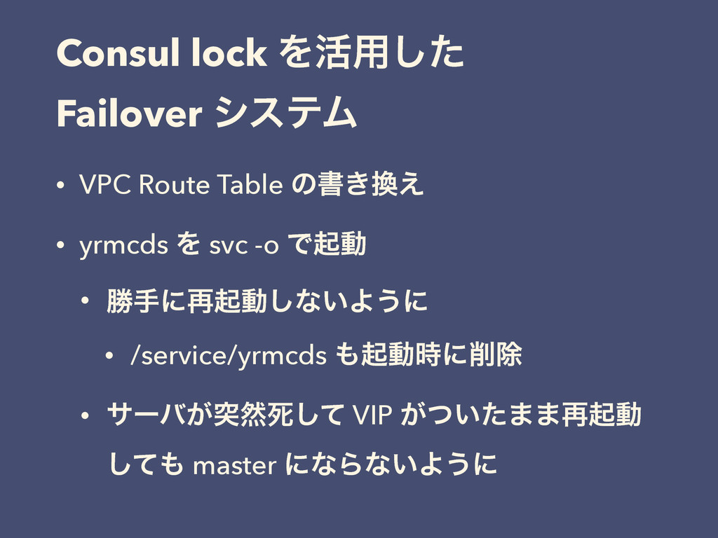 Consul lock Λ׆༻ͨ͠ Failover γεςϜ • VPC Route Tab...
