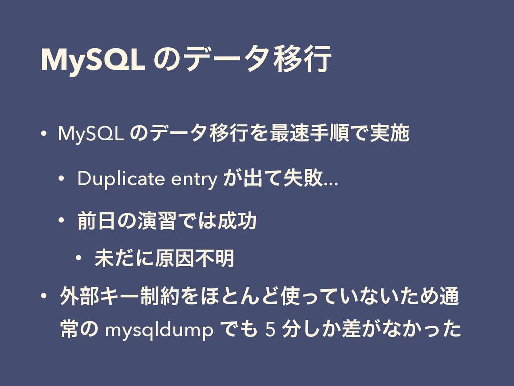 MySQL ͷσʔλҠߦ • MySQL ͷσʔλҠߦΛ࠷खॱͰ࣮ࢪ • Duplicate...