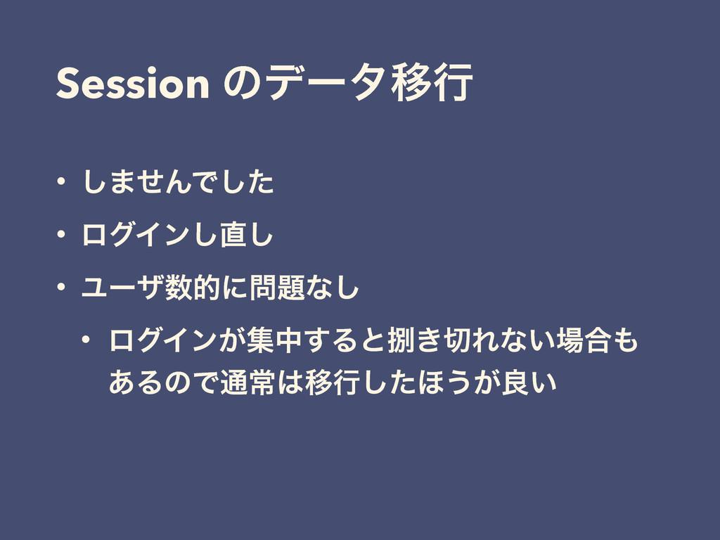 Session ͷσʔλҠߦ • ͠·ͤΜͰͨ͠ • ϩάΠϯ͠͠ • Ϣʔβతʹͳ͠...