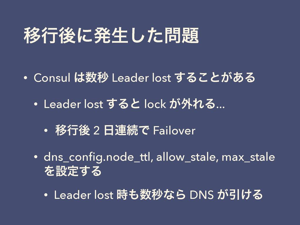 Ҡߦޙʹൃੜͨ͠ • Consul ඵ Leader lost ͢Δ͜ͱ͕͋Δ • L...