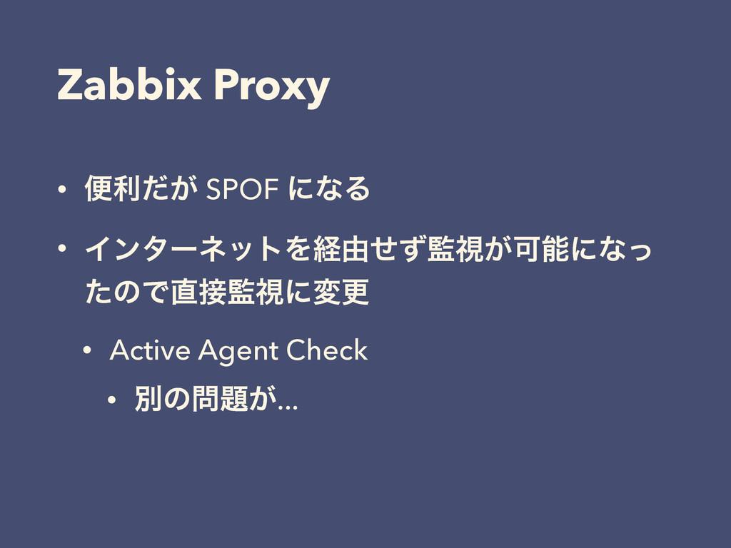 Zabbix Proxy • ศར͕ͩ SPOF ʹͳΔ • ΠϯλʔωοτΛܦ༝ͤͣࢹ͕Մ...