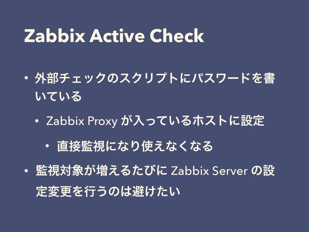 Zabbix Active Check • ֎෦νΣοΫͷεΫϦϓτʹύεϫʔυΛॻ ͍͍ͯΔ...