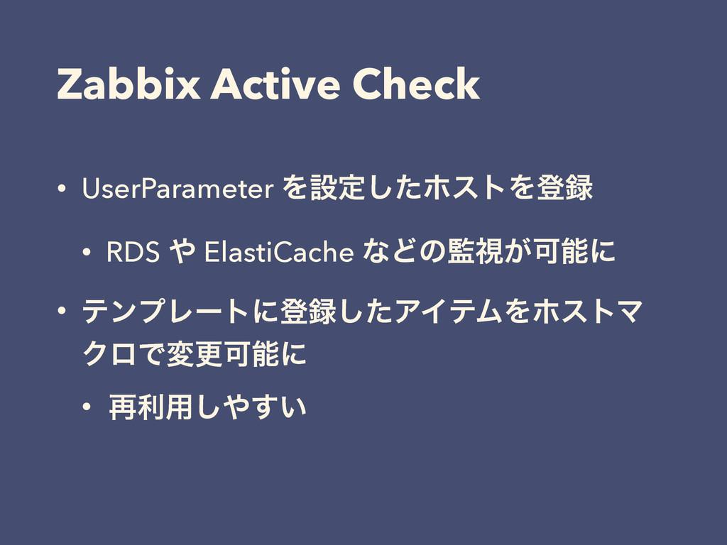 Zabbix Active Check • UserParameter Λઃఆͨ͠ϗετΛొ...