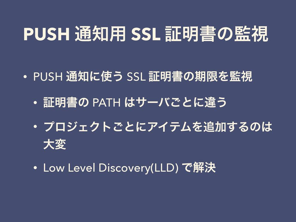 PUSH ௨༻ SSL ূ໌ॻͷࢹ • PUSH ௨ʹ͏ SSL ূ໌ॻͷظݶΛࢹ ...