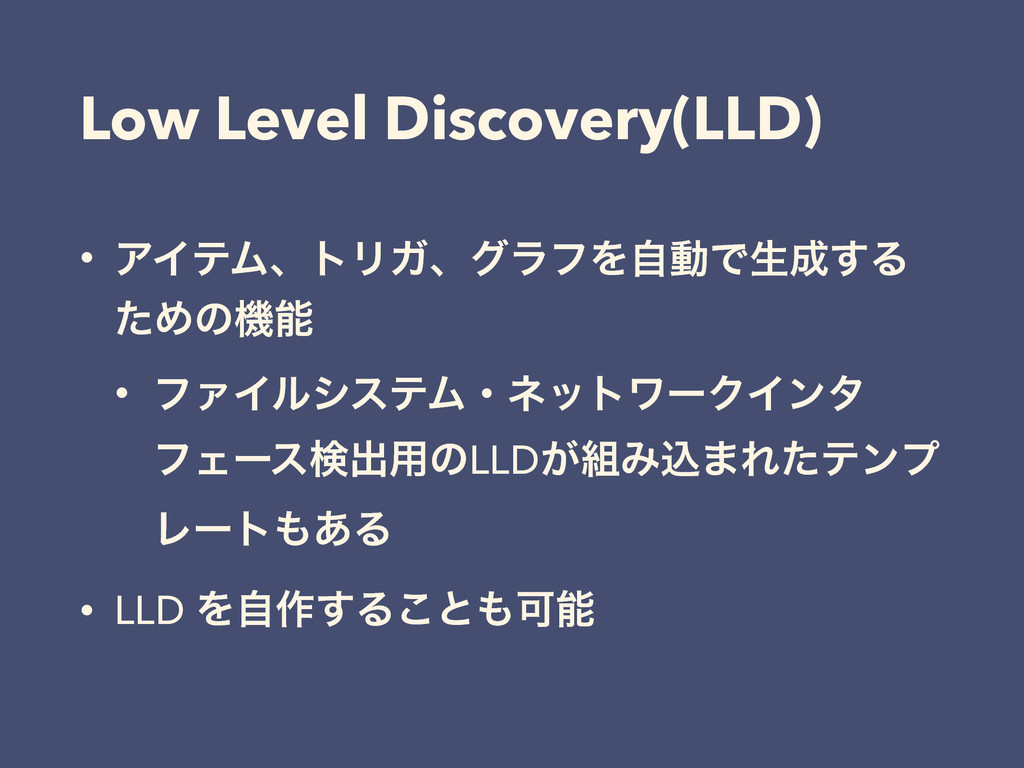 Low Level Discovery(LLD) • ΞΠςϜɺτϦΨɺάϥϑΛࣗಈͰੜ͢Δ...