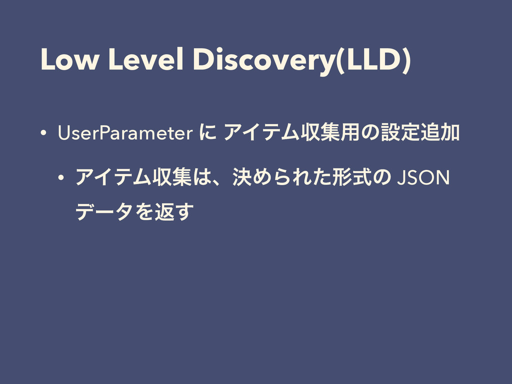 Low Level Discovery(LLD) • UserParameter ʹ ΞΠςϜ...