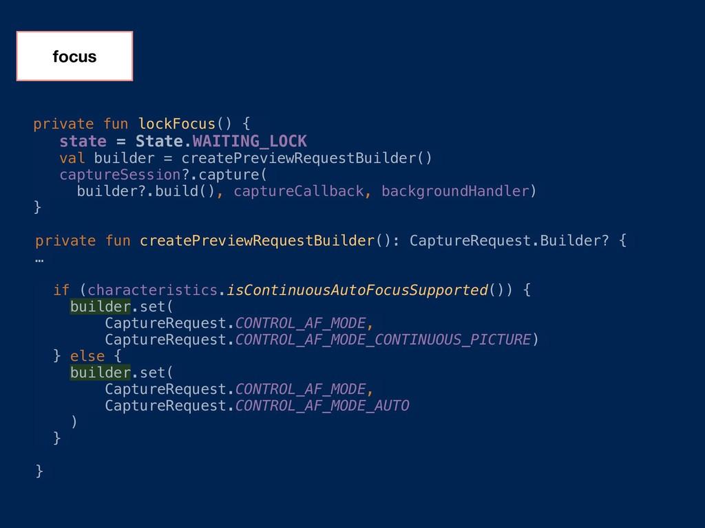 focus private fun lockFocus() { state = State.W...