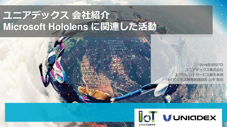 ユニアデックス 会社紹介 Microsoft Hololens に関連した活動 2018年3月...