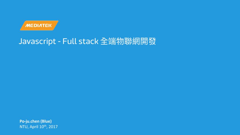 Javascript - Full stack 全端物聯聯網開發 Po-ju.chen (Bl...