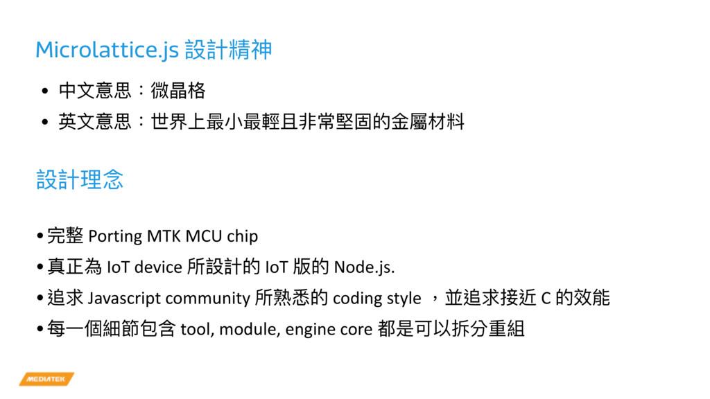 Microlattice.js 設計精神 設計理理念念 •完整 Porting MTK MCU...