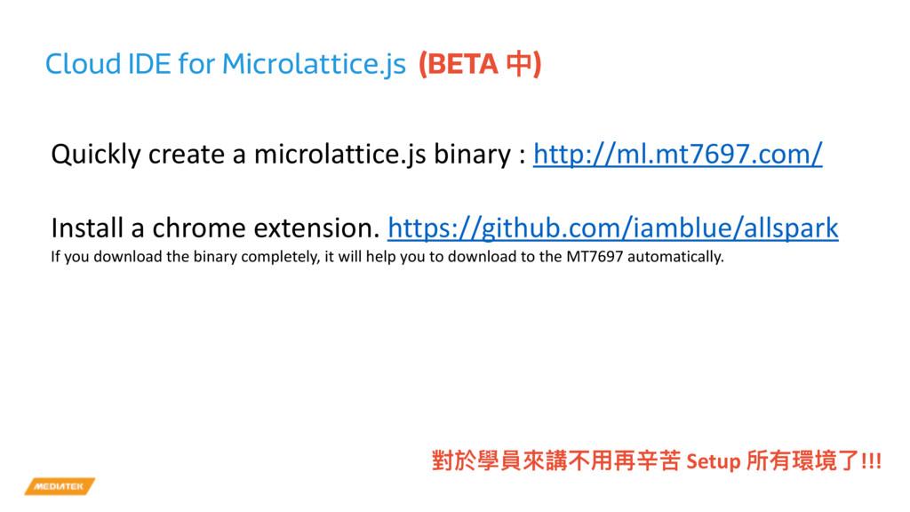 Cloud IDE for Microlattice.js (BETA 中) Quickly ...
