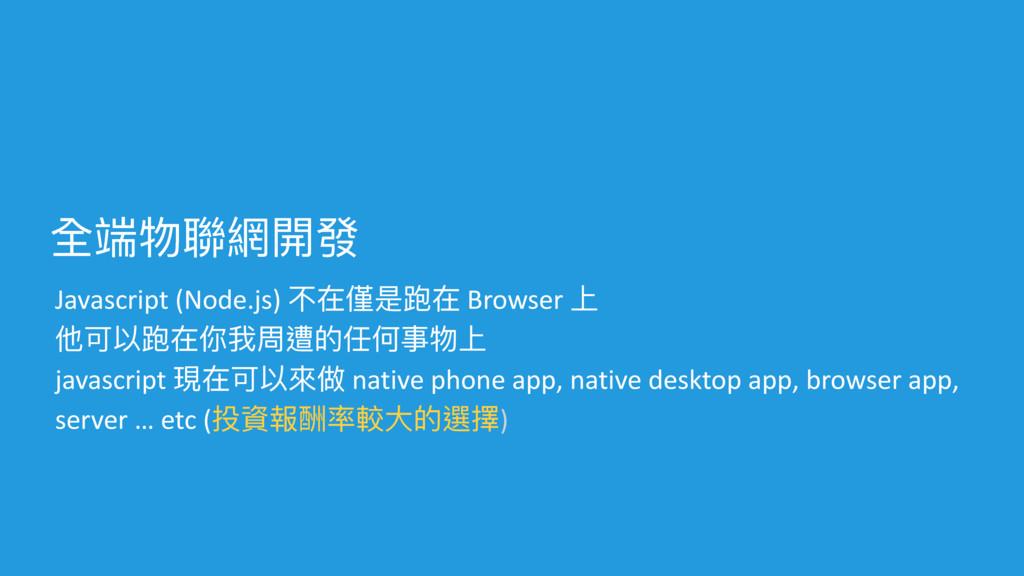 全端物聯聯網開發 Javascript (Node.js) 不在僅是跑在 Browser 上 ...