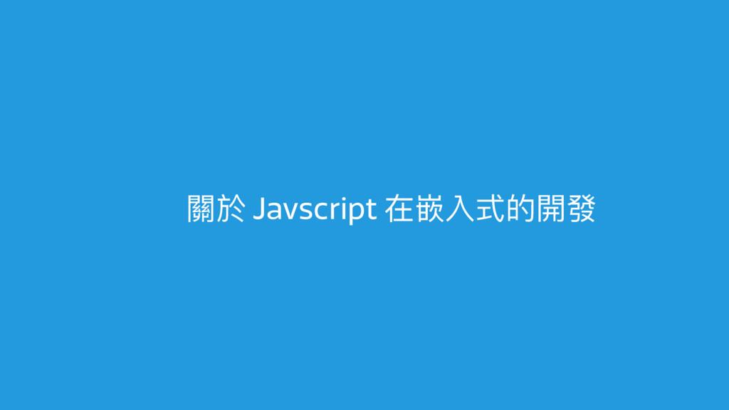 關於 Javscript 在嵌入式的開發