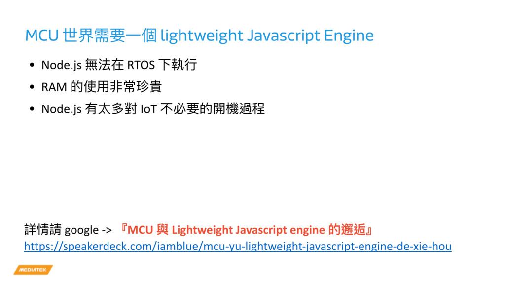 MCU 世界需要⼀一個 lightweight Javascript Engine • Nod...
