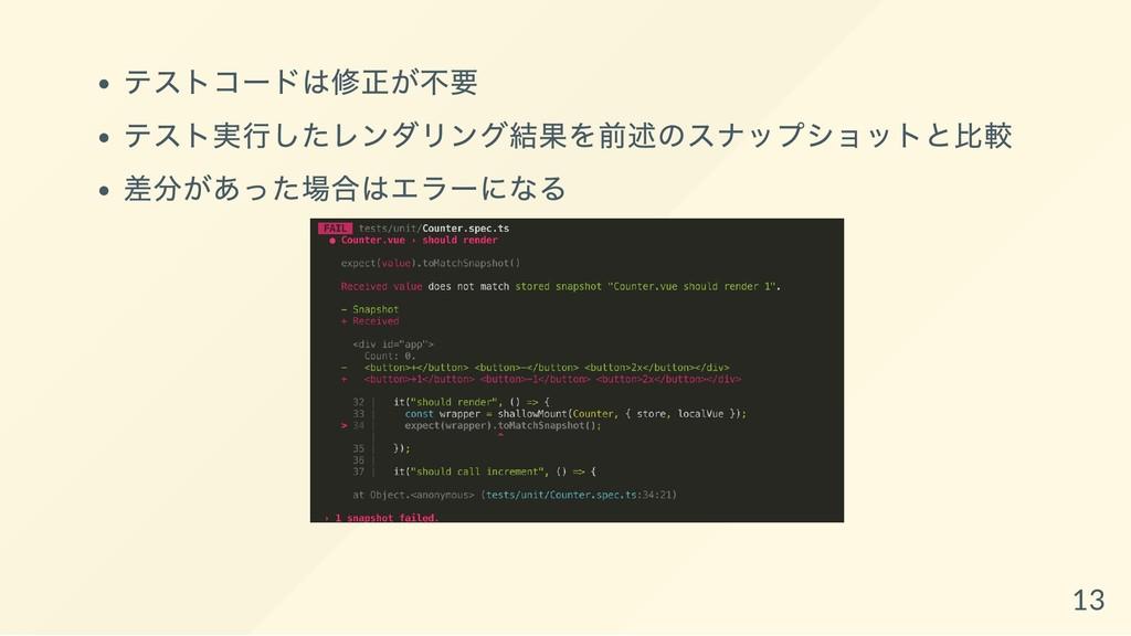 テストコー ドは修正が不要 テスト実行したレンダリング結果を前述のスナップショットと比較 差分...