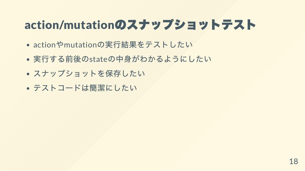 action/mutation のスナップショットテスト action やmutation の...